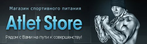Обзор интернет-магазина AtletStore.ru