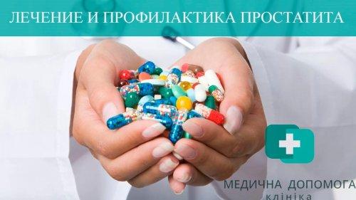 Причины развития хронического простатита: симптомы, лечение и профилактика